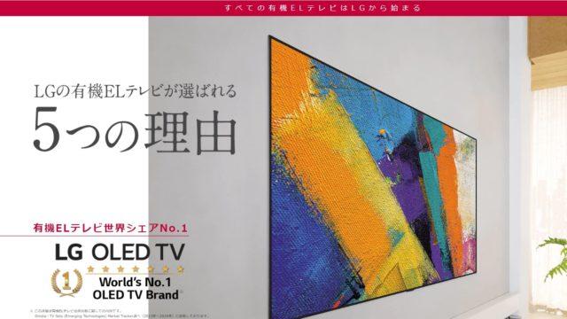 LG_OLED_TV