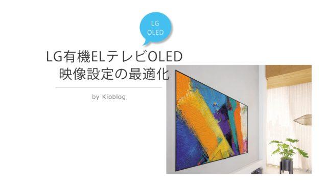 LG_OLED_TV_Setting
